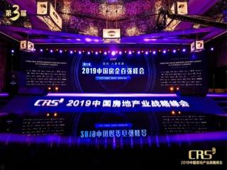 百强实力 再创价值|珠江投资名列中国房企综合实力Top100、品牌价值Top50