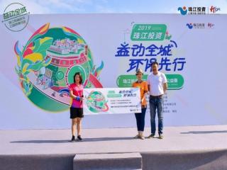 """珠江投资第三届公益赛举办,千人""""益""""起助力绿色好生活"""