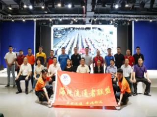 共建市场便民服务,海珠区平安寄递物流协会成立大会在珠江国际纺织城顺利召开