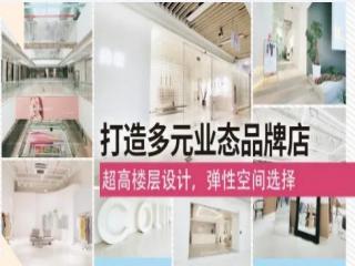 珠江面料展厅 | 品牌主题街区新升级,创新经营面面俱到!